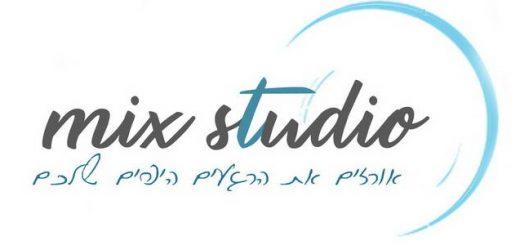 סטודיו לצילום - מיקס סטודיו