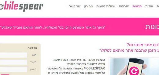 אתרי אינטרנט לסמארטפון ולטאבלט