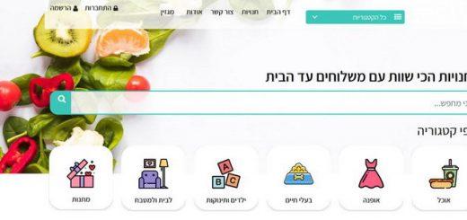 moly - הקניון הדיגיטלי של ישראל