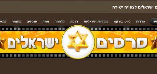סרטים ישראלים לצפייה ישירה - קולנוע ישראלי בבית שלכם