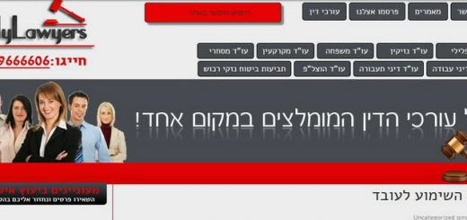 """מיי לויירס - פורטל עו""""ד המוביל בישראל"""