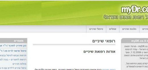 פורטל רפואת השיניים הישראלי