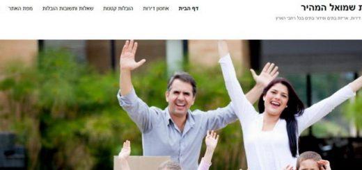 הובלות שמואל המהיר
