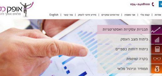 אופק כלכלי - ייעוץ כלכלי-עסקי