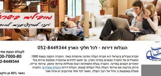 הובלות דירות - מובילים בישראל
