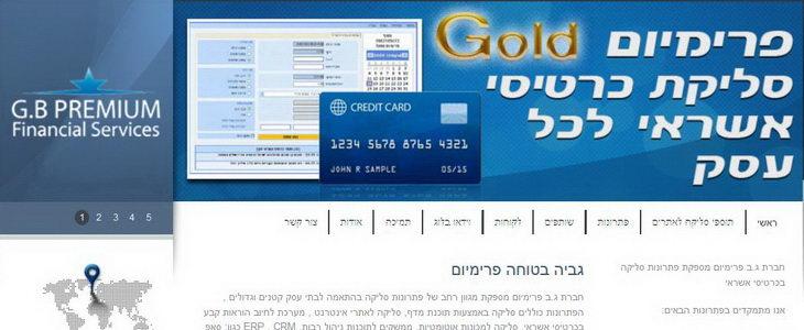 ג.ב פרימיום סליקת כרטיסי אשראי