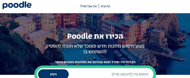 פודל - מנוע חיפוש מלונות בעברית