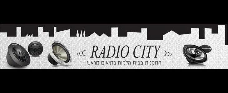 רדיו סיטי - אביזרי רכב