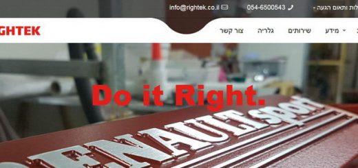 RIGHTEK - צביעה חשמלית בתנור