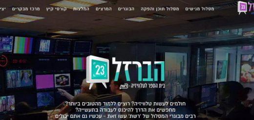 הברזל 23 – בית הספר לטלוויזיה מבית רשת
