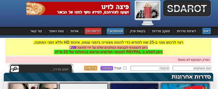 סדרות ישראליות לצפייה ישירה