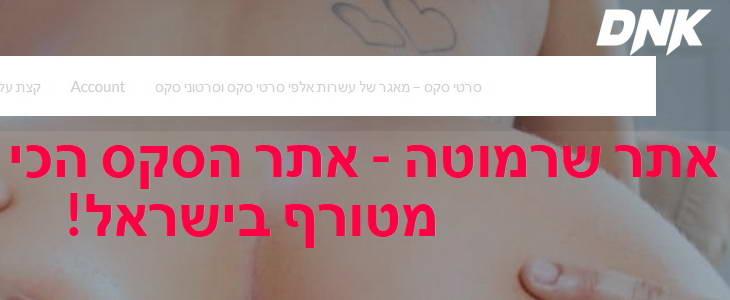 אינדקס השרמוטות בישראל