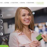 ניהול מועדוני לקוחות וצרכנות