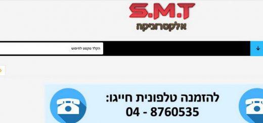 SMT אלקטרוניקה