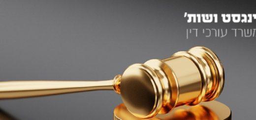 עורך דין גירושין - וינגסט ושות' משרד עורכי דין