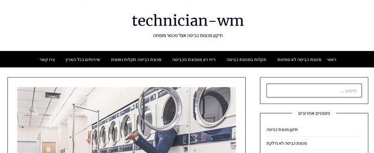 טכנאי מכונות כביסה בתל אביב