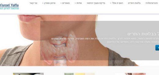 טיפול בבלוטת התריס - דר ישראל יפה