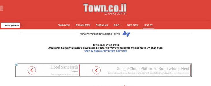 Town מרכז שירותי אינטרנט לציבור