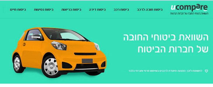 ביטוח רכב השוואת מחירים ucompare
