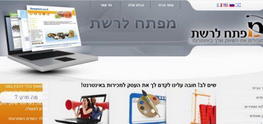 מפתח לרשת, קידום מכירות באינטרנט