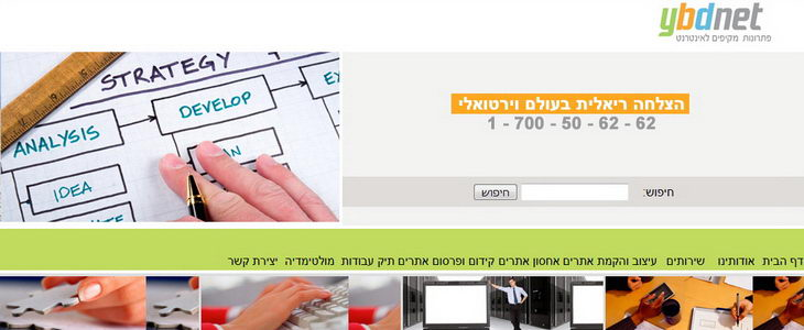 פתרונות מקיפים לאינטרנט - ybdnet