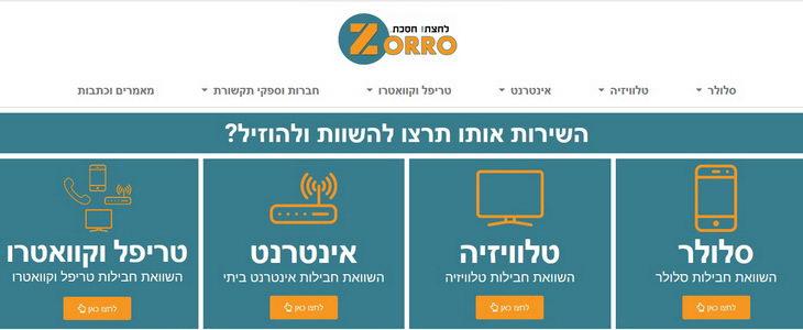 ZORRO- השוואת מחירי דיגיטל